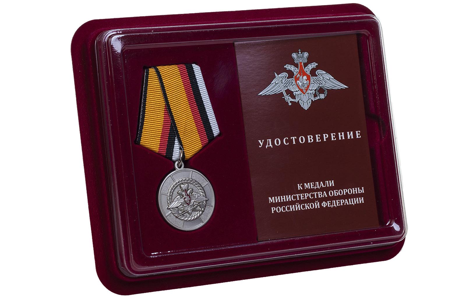 Купить медаль МО РФ За усердие при выполнении задач инженерного обеспечения онлайн выгодно