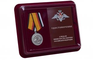 Медаль МО РФ За усердие при выполнении задач инженерного обеспечения - в футляре с удостоверением