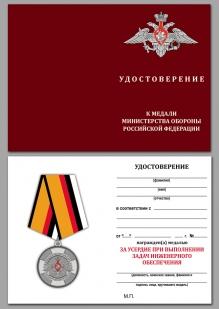 Медаль МО РФ За усердие при выполнении задач инженерного обеспечения - удостоверение