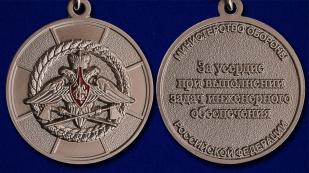 Медаль МО РФ За усердие при выполнении задач инженерного обеспечения - аверс и реверс