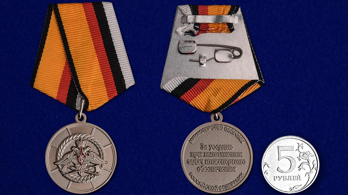 Медаль МО РФ За усердие при выполнении задач инженерного обеспечения - сравнительный вид