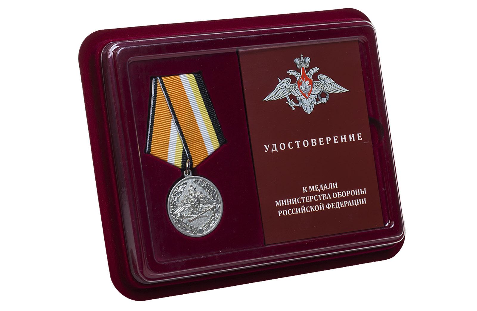 Медаль МО РФ За усердие при выполнении задач радиационной, химической и биологической защиты купить оптом и в розницу