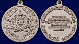Медаль МО РФ За усердие при выполнении задач радиационной, химической и биологической защиты - аверс и реверс
