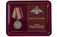 Медаль МО РФ За усердие в обеспечении безопасности дорожного движения