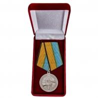 Медаль МО РФ За вклад в развитие международного военного сотрудничества - в футляре