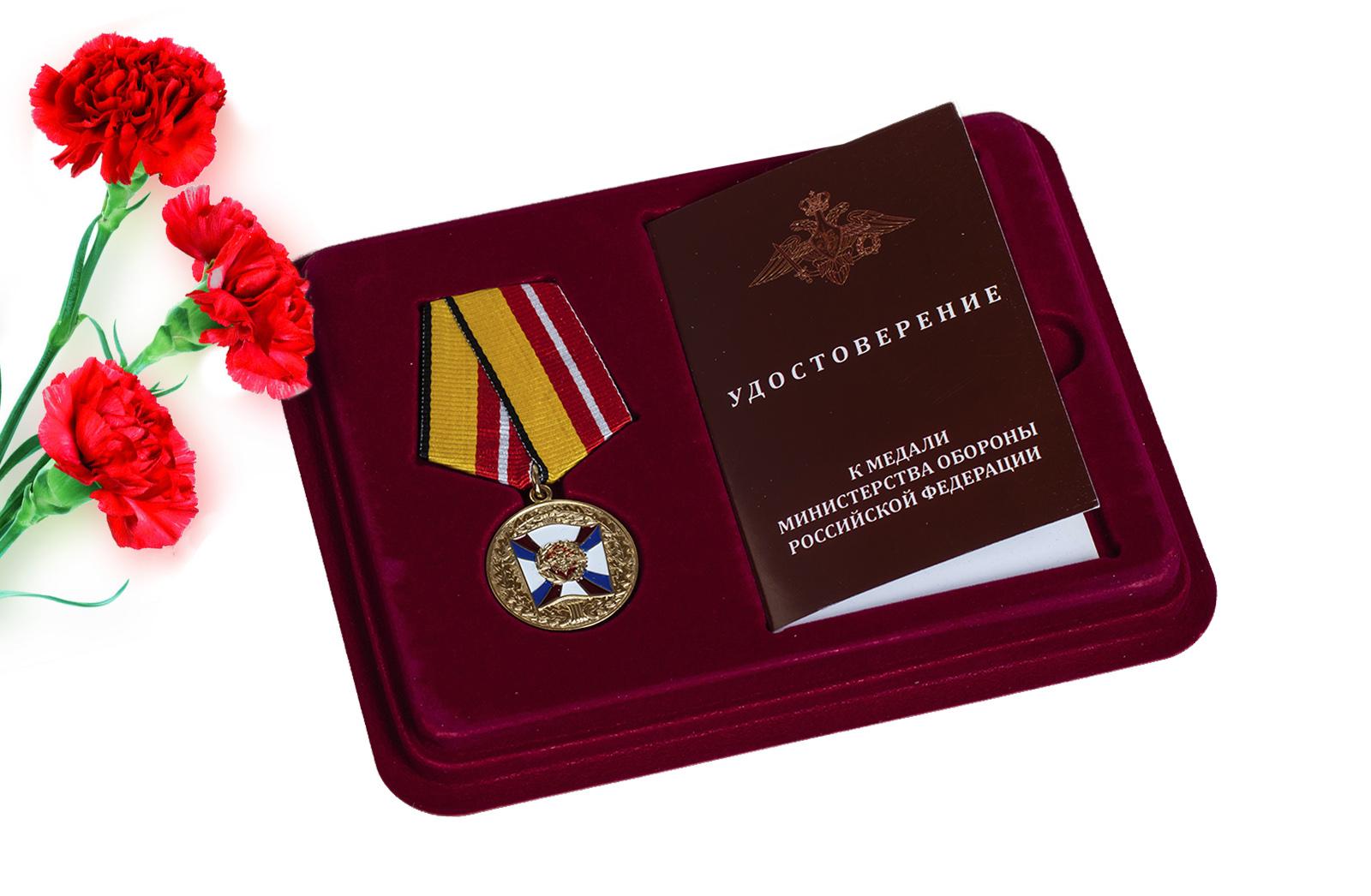 Медаль МО РФ За воинскую доблесть (1 степень) купить онлайн