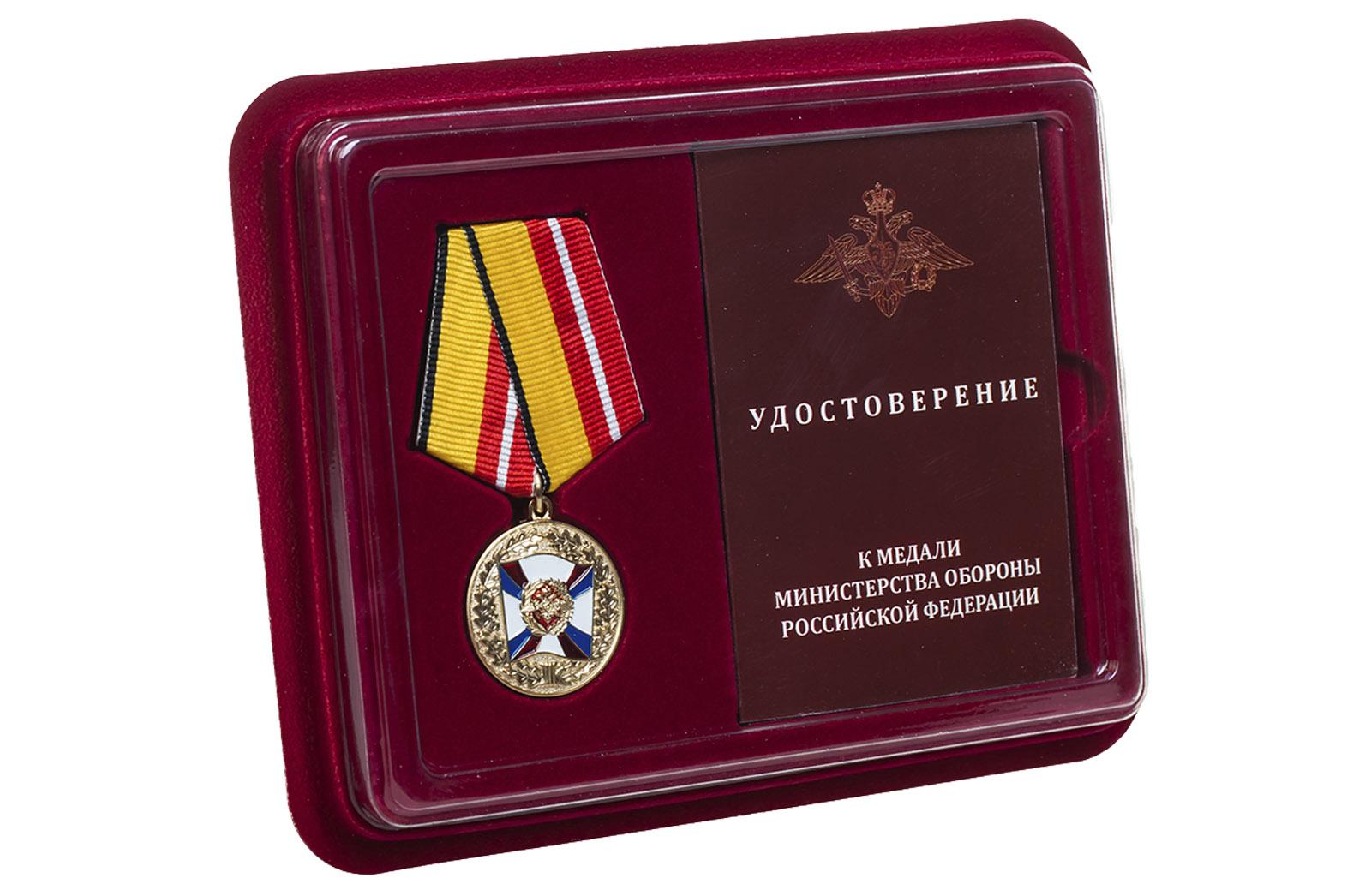 Медаль МО РФ За воинскую доблесть (1 степень) - в футляре с удостоверением