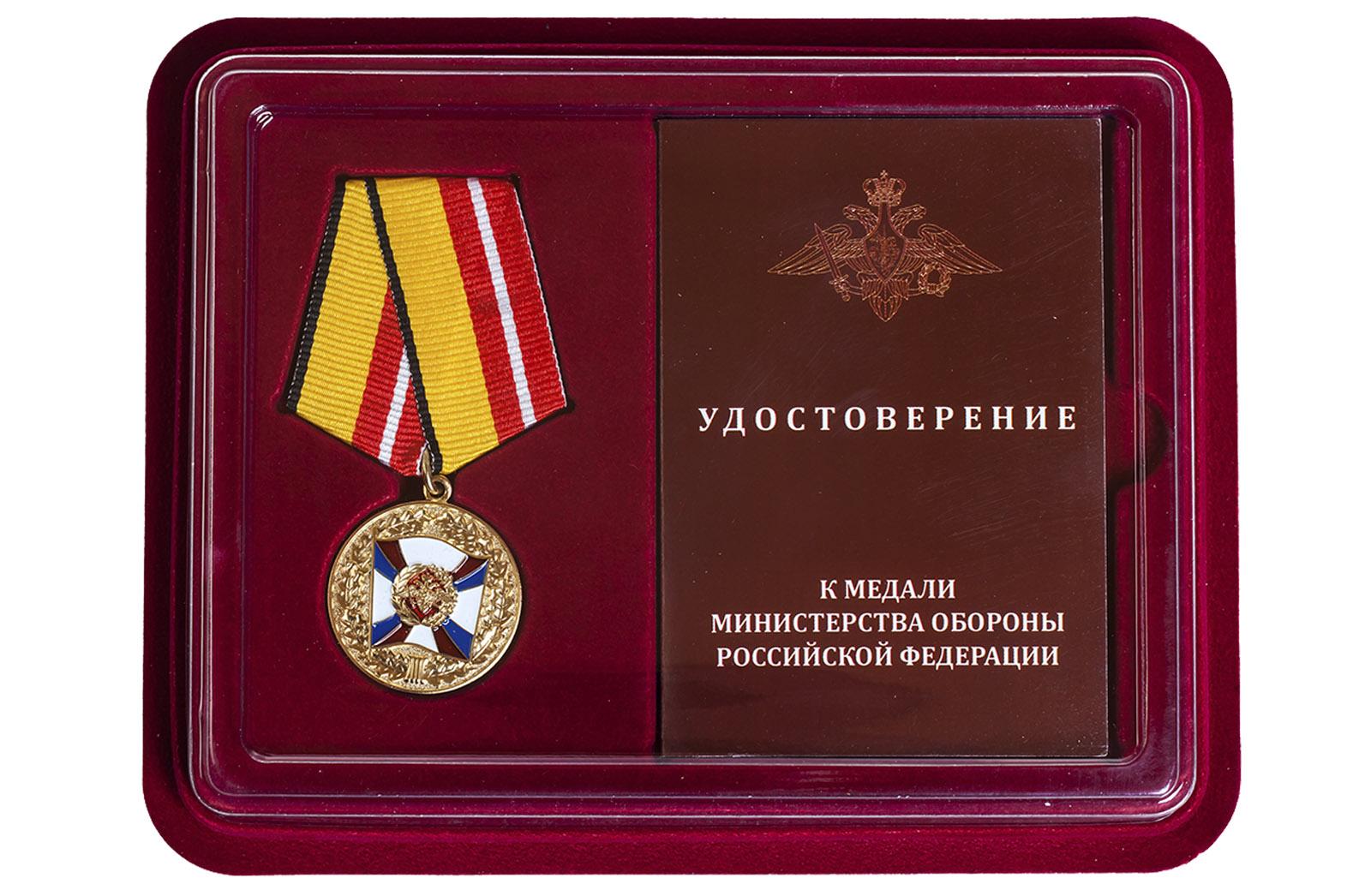 Медаль МО РФ За воинскую доблесть (1 степень)