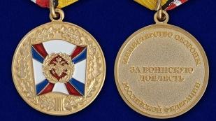 Медаль МО РФ За воинскую доблесть (1 степень) - аверс и реверс