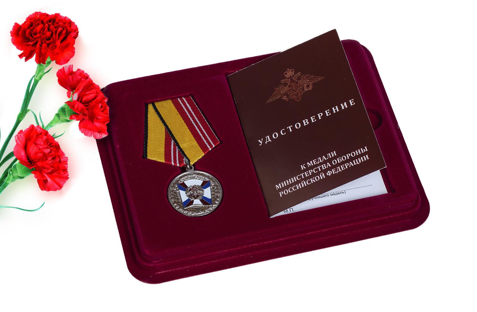 Купить медаль МО РФ За воинскую доблесть 2 степени по выгодной цене