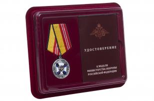 Медаль МО РФ За воинскую доблесть 2 степени - в футляре с удостоверением