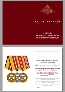 Медаль МО РФ За воинскую доблесть 2 степени - удостоверение