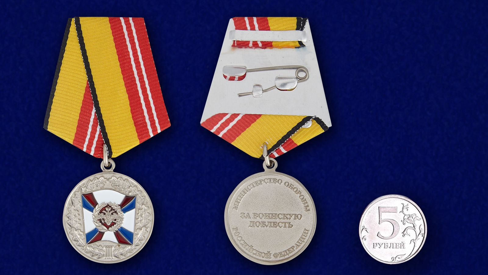Медаль МО РФ За воинскую доблесть 2 степени - сравнительный вид