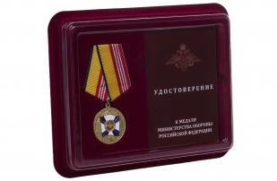 Медаль МО РФ За воинскую доблесть 3 степени - в футляре с удостоверением