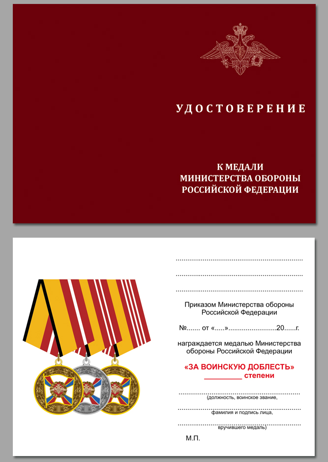 Медаль МО РФ За воинскую доблесть 3 степени - удостоверение