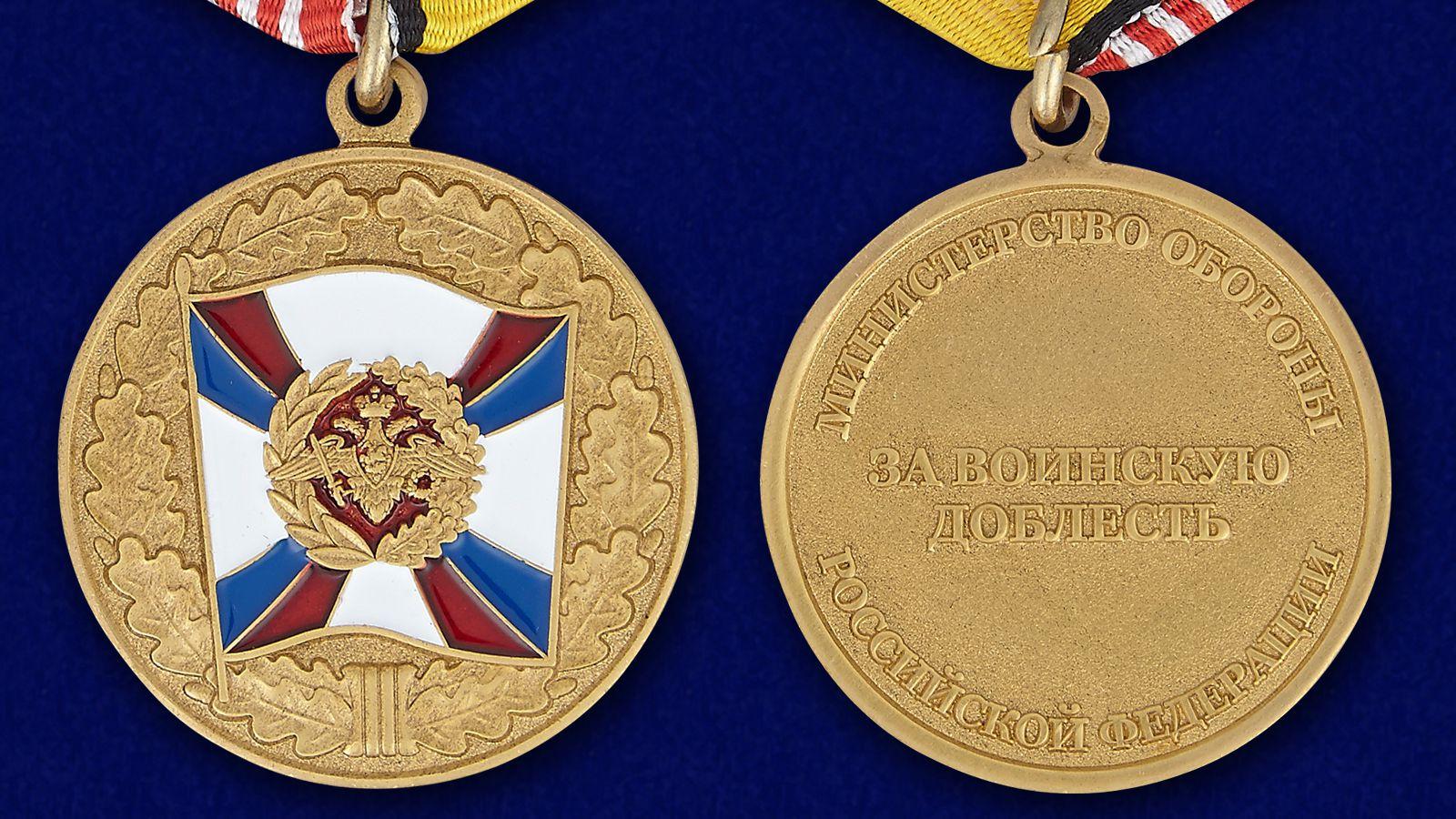 Медаль МО РФ За воинскую доблесть 3 степени - аверс и реверс