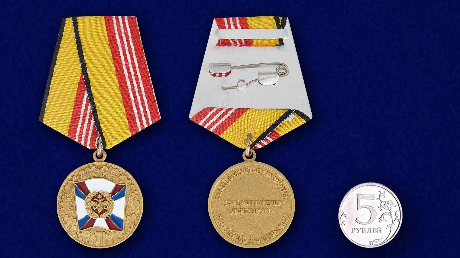 Медаль МО РФ За воинскую доблесть 3 степени - сравнительный вид
