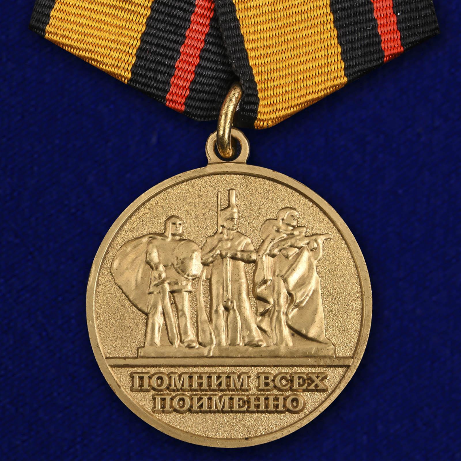 Медаль МО РФ «За заслуги в увековечении памяти погибших защитников Отечества»