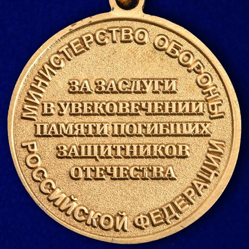 Купить медаль МО РФ «За заслуги в увековечении памяти погибших защитников Отечества»