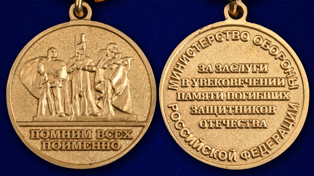 Медаль МО РФ «За заслуги в увековечении памяти погибших защитников Отечества - аверс и реверс