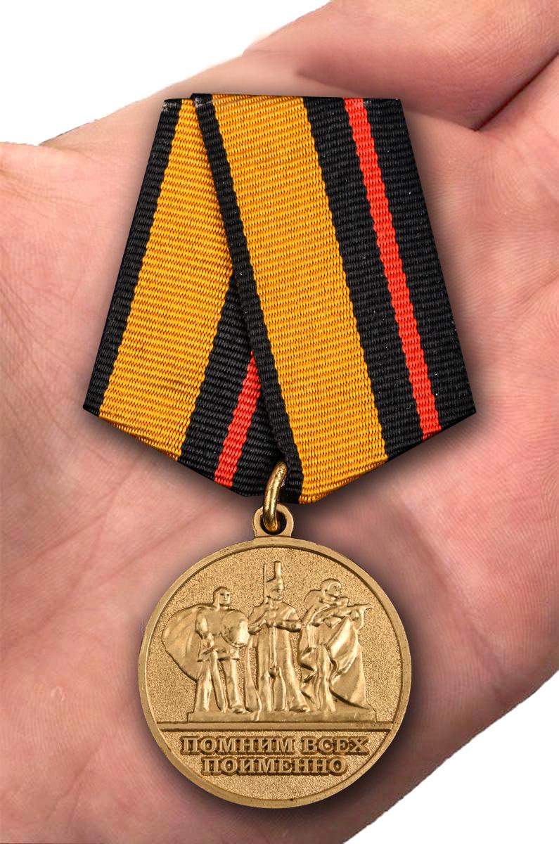 Заказать медаль МО РФ «За заслуги в увековечении памяти погибших защитников Отечества»