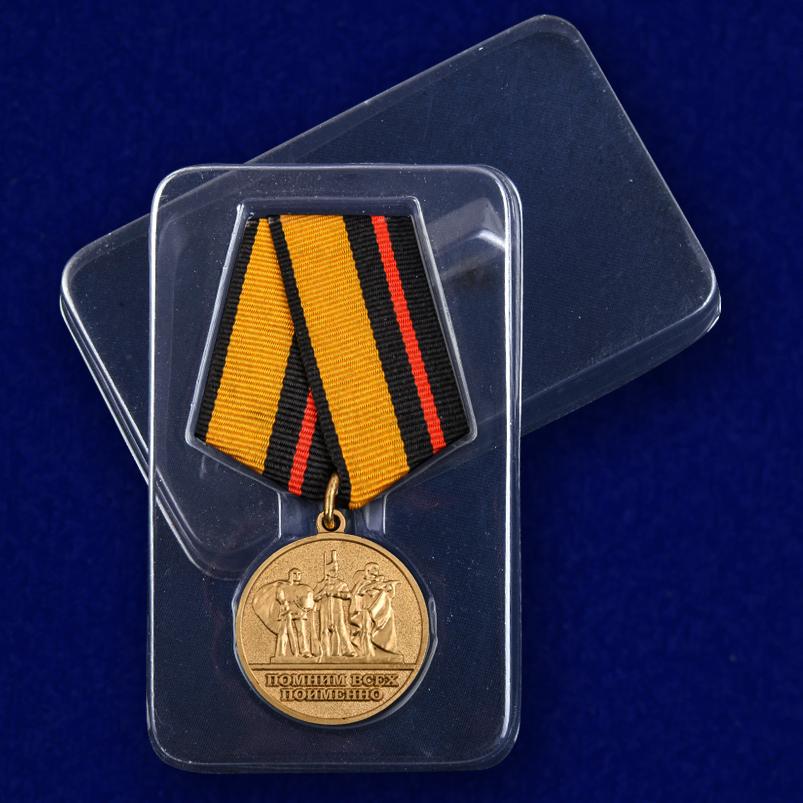 Медаль МО РФ «За заслуги в увековечении памяти погибших защитников Отечества» с доставкой