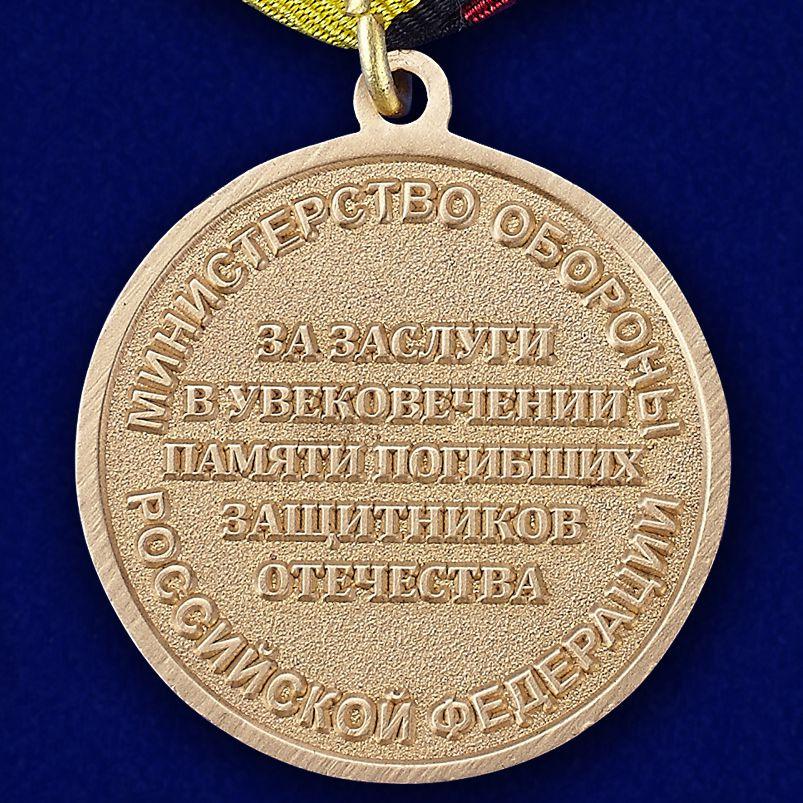 Медаль МО РФ «За заслуги в увековечении памяти погибших защитников Отечества» - оборотная сторона