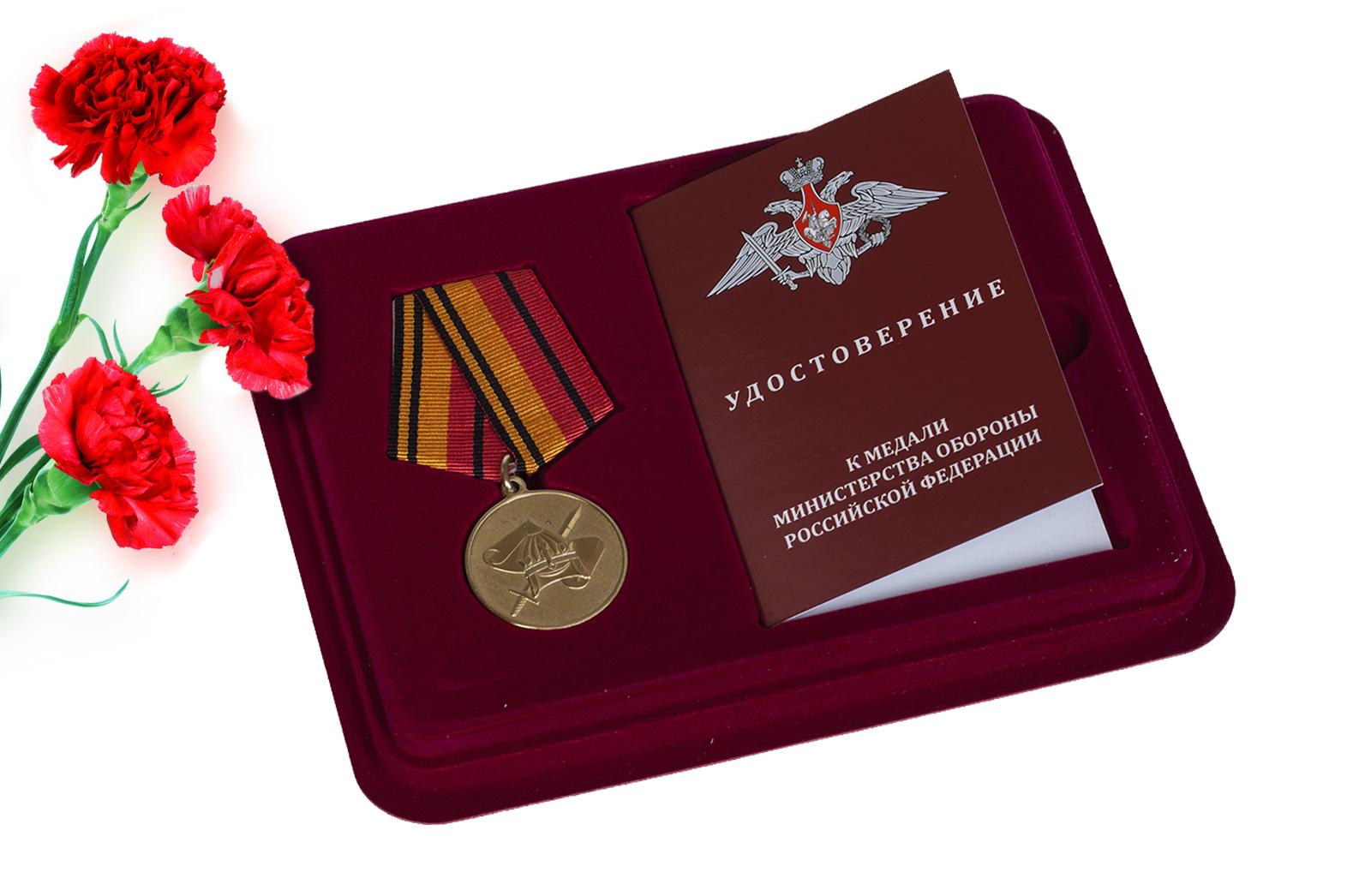 Купить медаль МО России 200 лет Военно-научному комитету ВС РФ оптом или в розницу