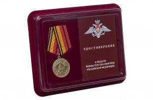 Медаль МО России 200 лет Военно-научному комитету ВС РФ - в футляре с удостоверением