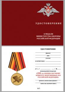 Медаль МО России 200 лет Военно-научному комитету ВС РФ - удостоверение
