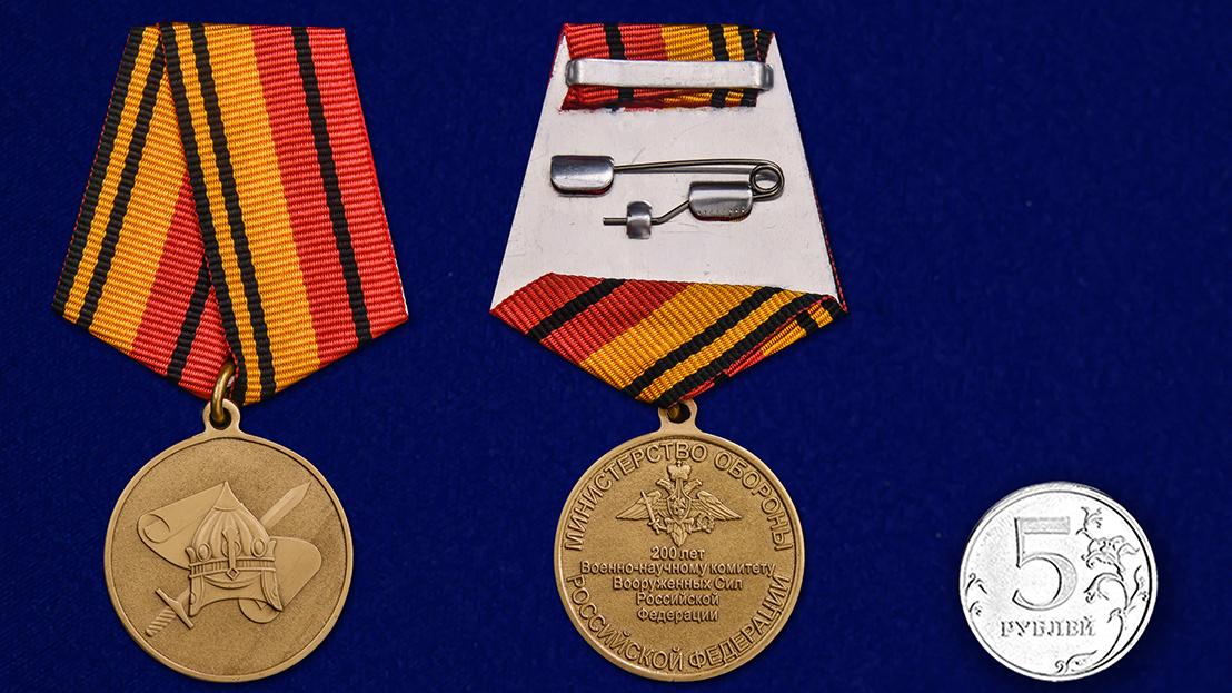 Медаль МО России 200 лет Военно-научному комитету ВС РФ - сравнительный вид