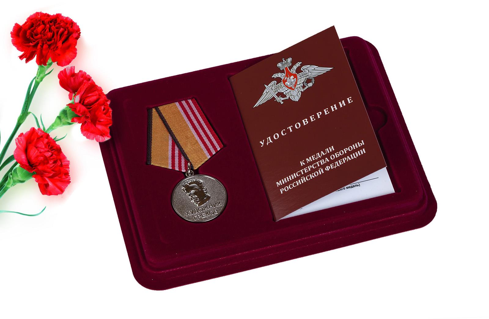 Купить медаль МО России Художник Греков  с доставкой в ваш город