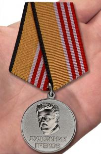Медаль МО России Художник Греков - вид на ладони