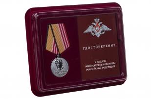 Медаль МО России Художник Греков - в футляре с удостоверением