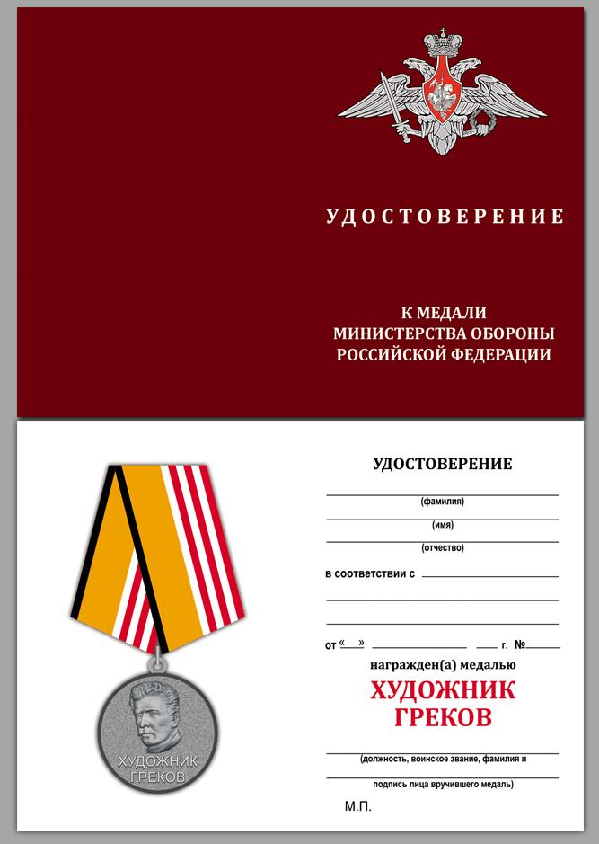 Медаль МО России Художник Греков - удостоверение