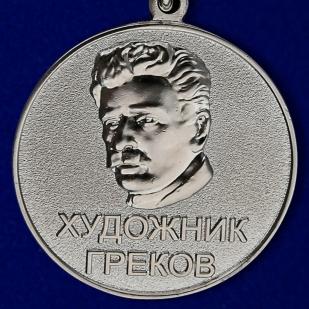 Медаль МО России Художник Греков