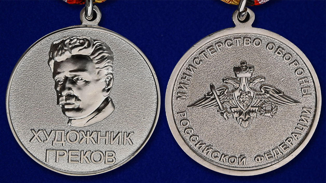 Медаль МО России Художник Греков - аверс и реверс