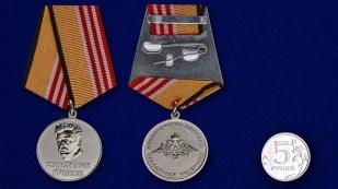 Медаль МО России Художник Греков - сравнительный вид