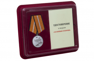 Медаль МО России За боевые отличия - в футляре с удостоверением