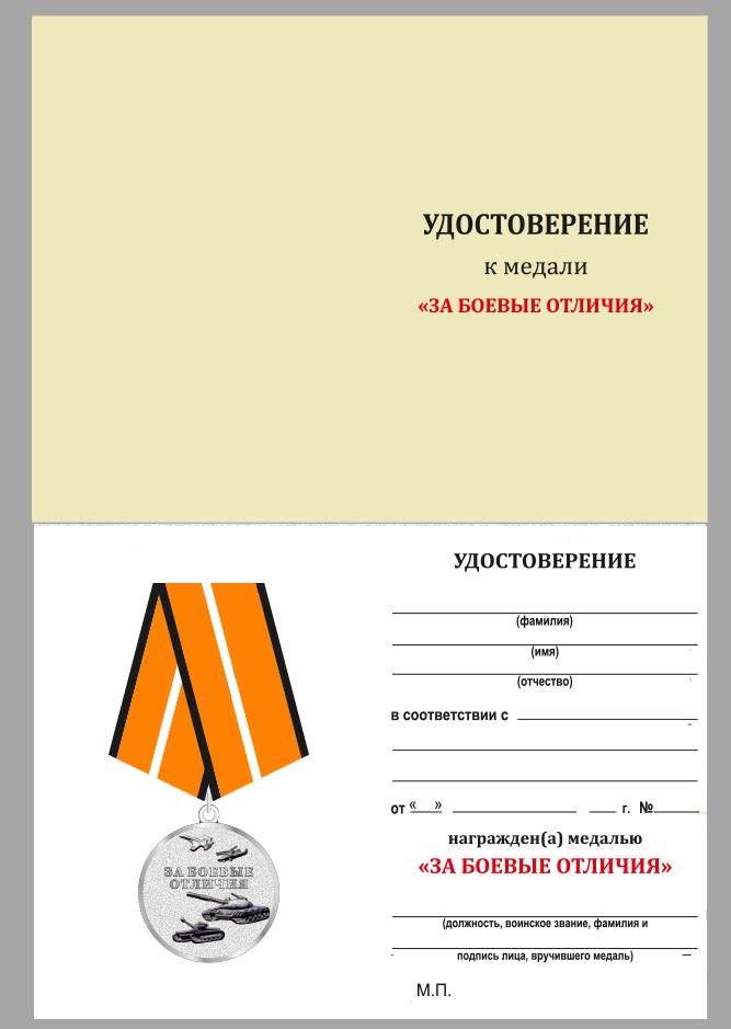 Медаль МО России За боевые отличия - удостоверение