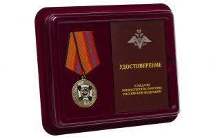 Медаль МО России За трудовую доблесть - в футляре с удостоверением