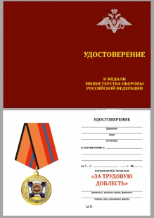 Удостоверение к медали  МО России За трудовую доблесть