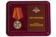 Медаль МО России За трудовую доблесть