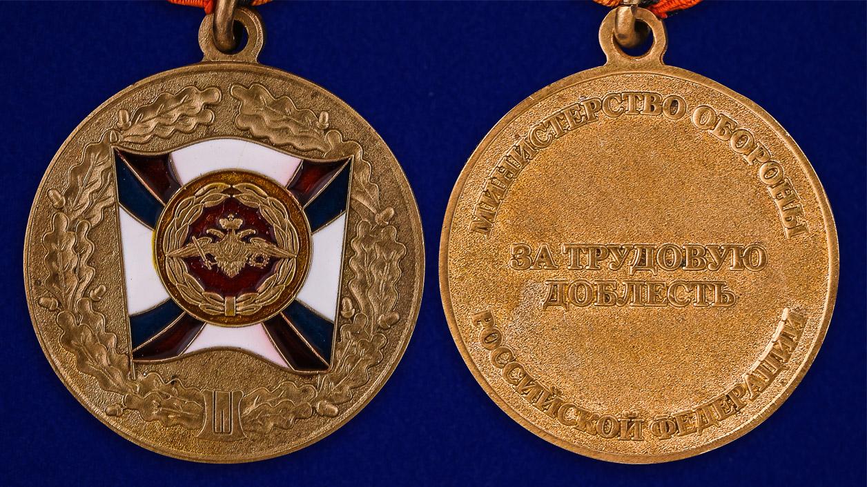 Медаль МО России За трудовую доблесть - аверс и реверс