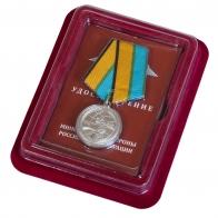 Медаль МО России За вклад в развитие международного военного сотрудничества - в футляре