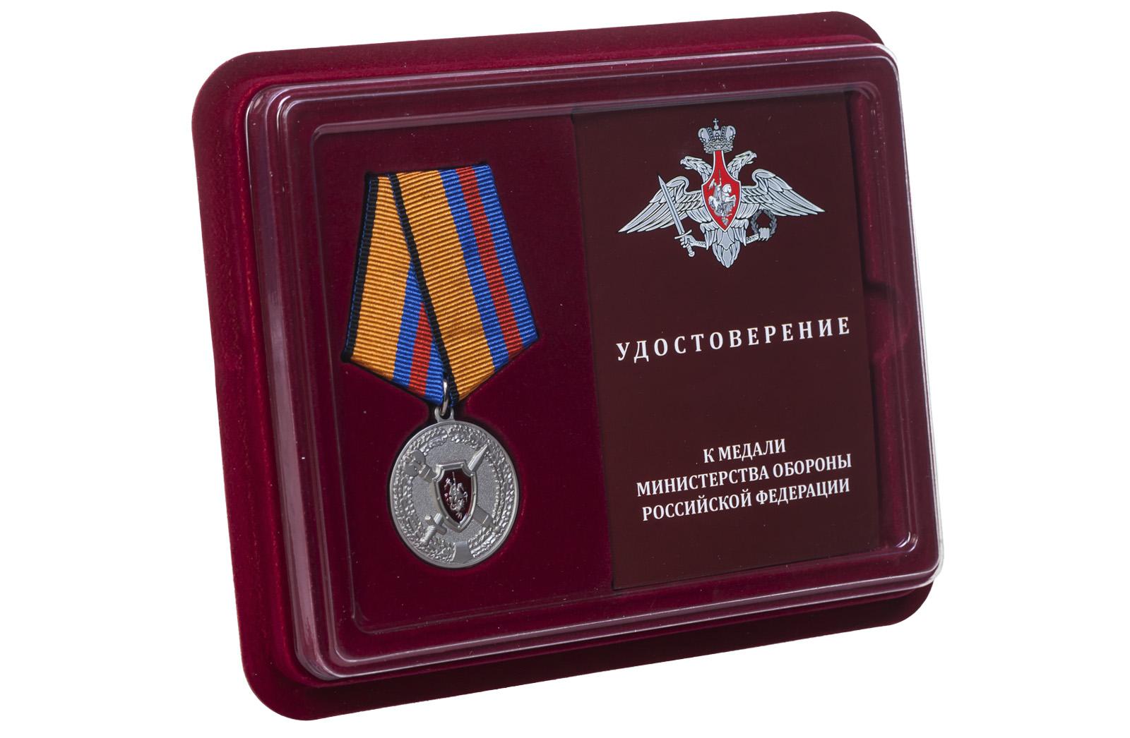 Купить медаль МО России За заслуги в обеспечении законности и правопорядка в подарок