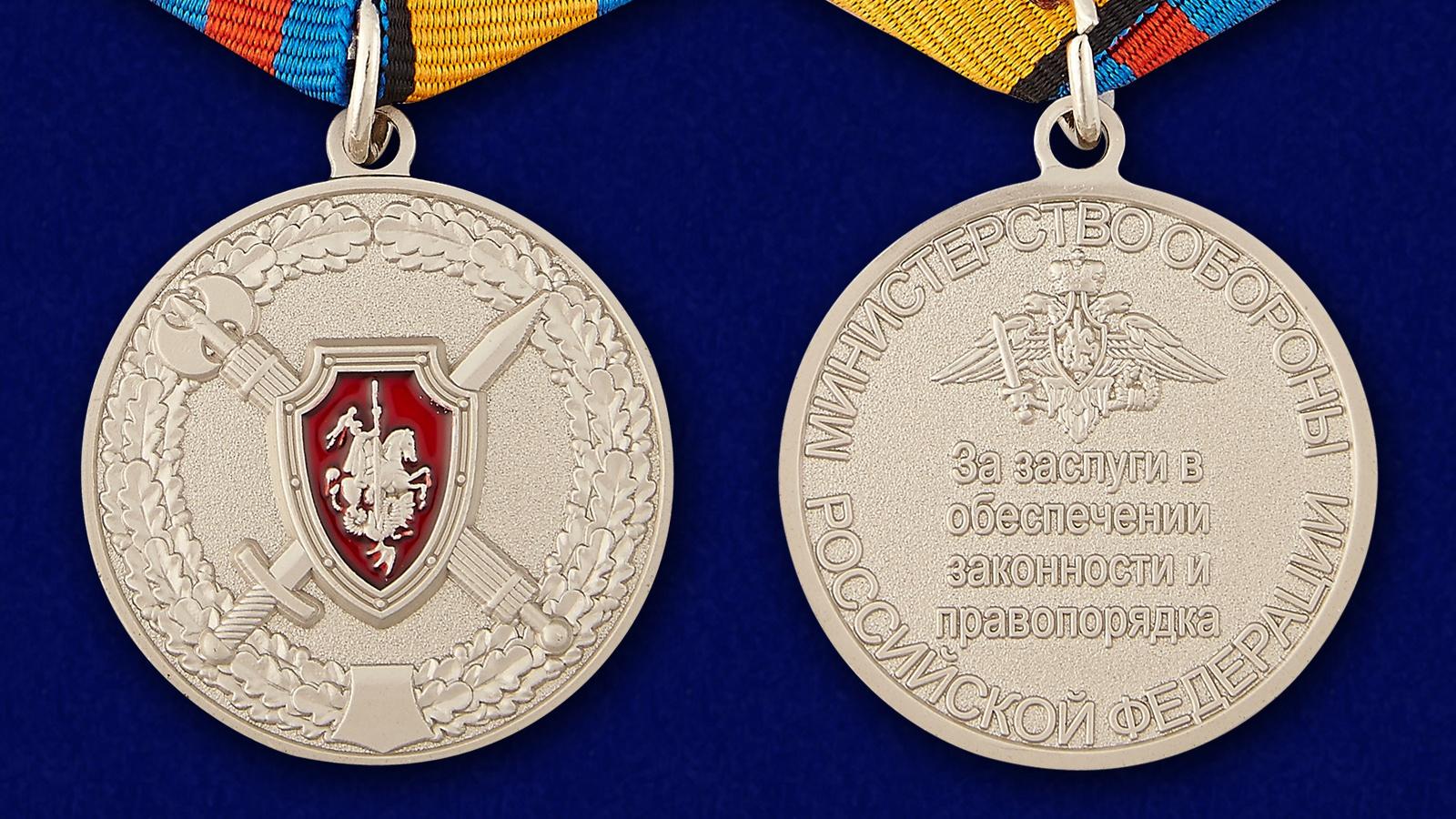 Медаль МО России За заслуги в обеспечении законности и правопорядка - аверс и реверс