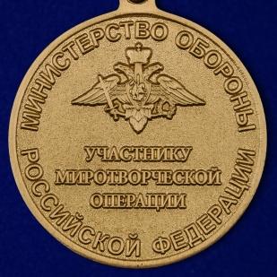 """Медаль МО """"Участнику миротворческой операции"""" в наградном футляре по лучшей цене"""