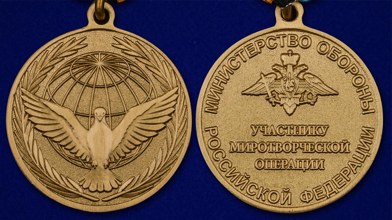 """Медаль МО """"Участнику миротворческой операции"""" - аверс и реверс"""