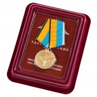 """Медаль МО """"Участнику миротворческой операции"""" в наградном футляре"""